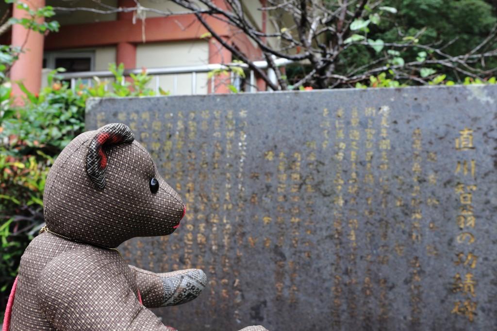 大和村ひらとみ神社石碑2