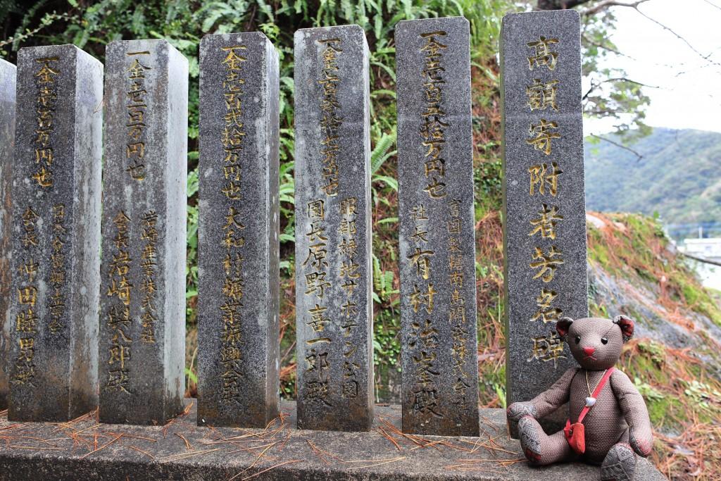 大和村ひらとみ神社石碑