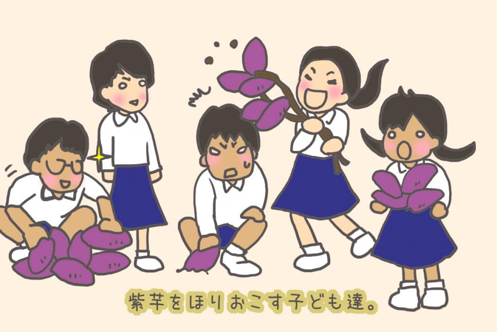 紫芋をほりおこす子どもたち