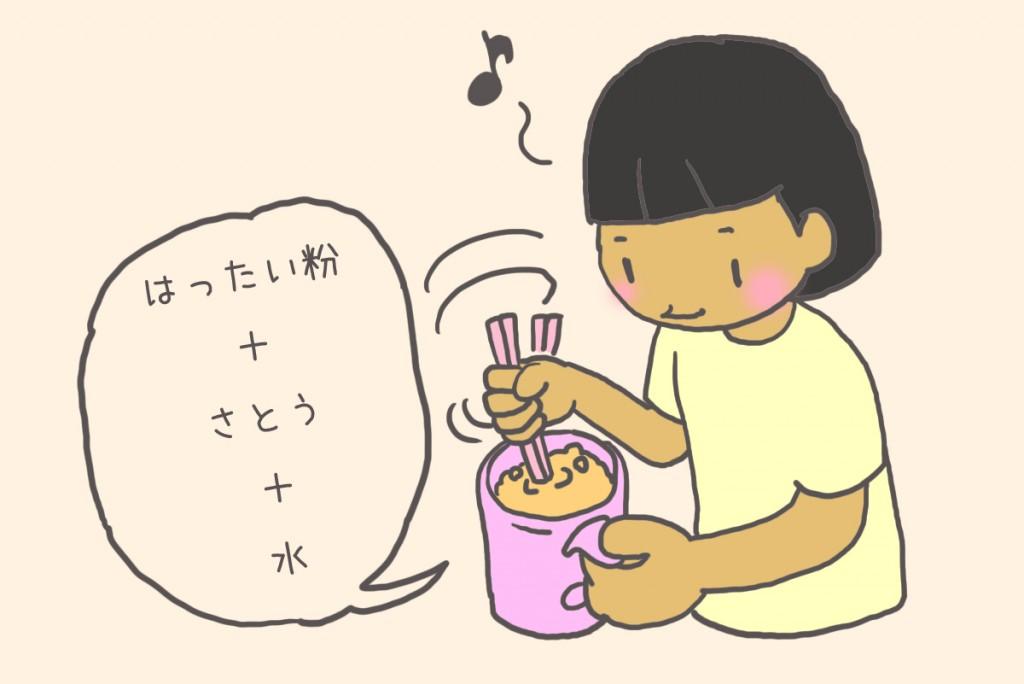 はったい粉とさとうと水を混ぜる女の子のイラストillust6-1