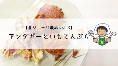 【島ジューリ漫画|vol.5】アンダギーといもてんぷら
