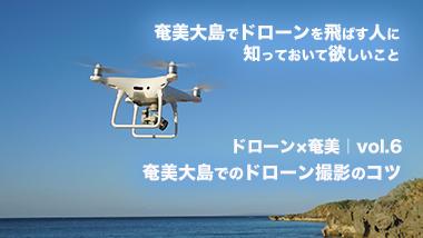 【ドローン×奄美|vol.6】奄美大島でドローンを飛ばしたい人へ〜奄美大島でのドローン撮影のコツ〜