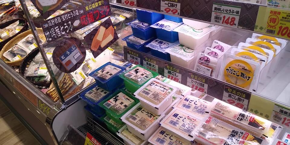 グリーンストアで販売されている奄美産豆腐