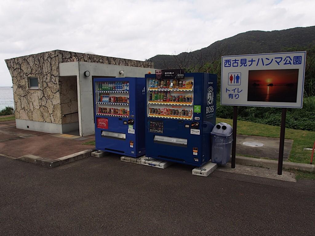西古見ナハンマ公園の自販機