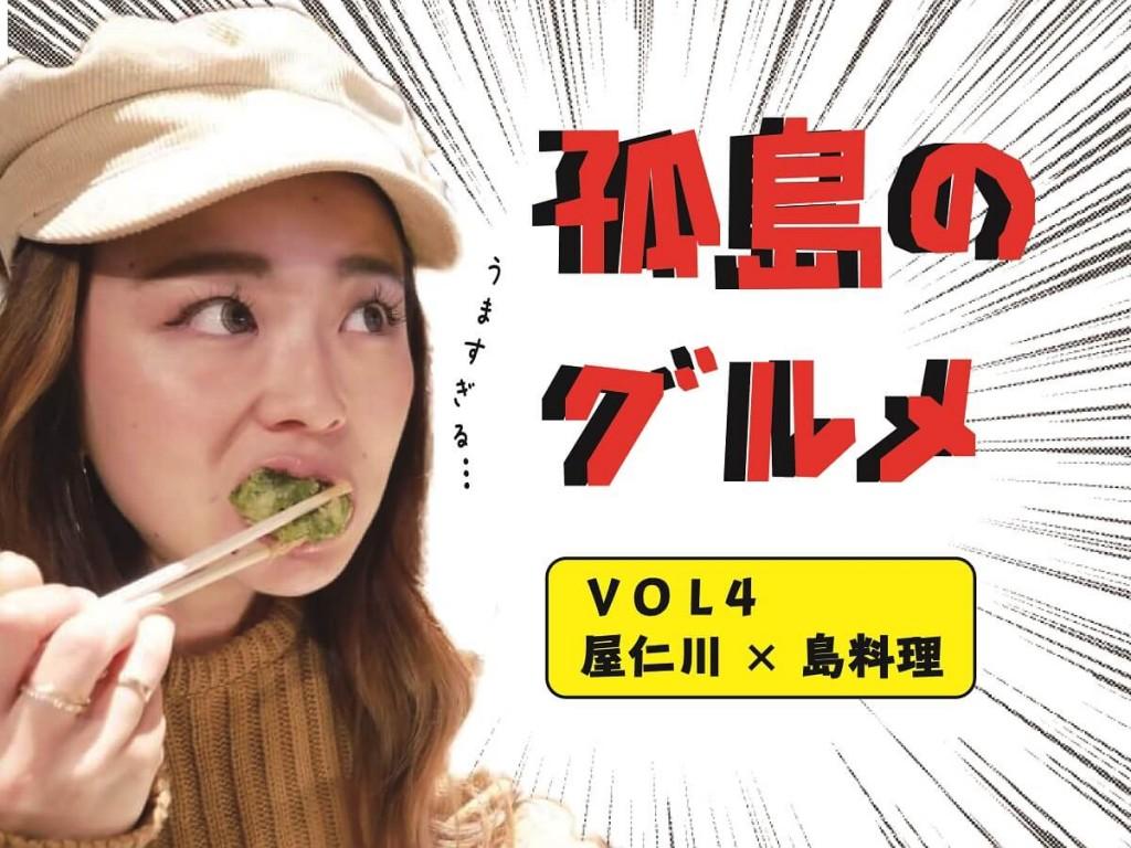 【奄美大島】孤島のグルメ~第04話~トップ画像」