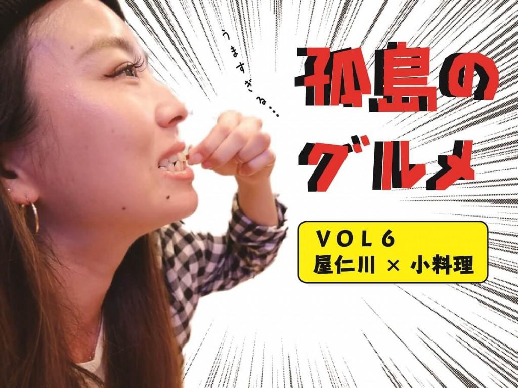 【奄美大島】孤島のグルメ〜第06話〜トップ画像