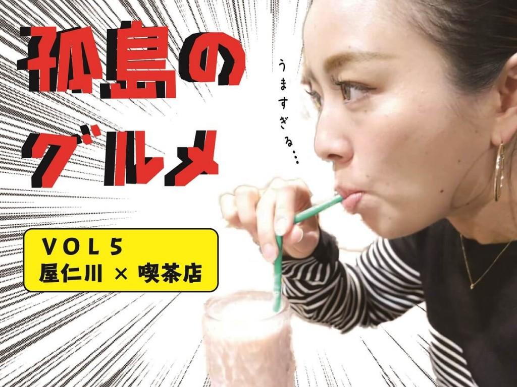 【奄美大島】孤島のグルメ~第05話~トップ画像
