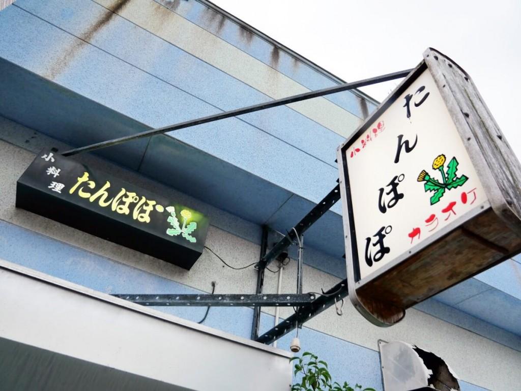 奄美屋仁川小料理屋たんぽぽの看板