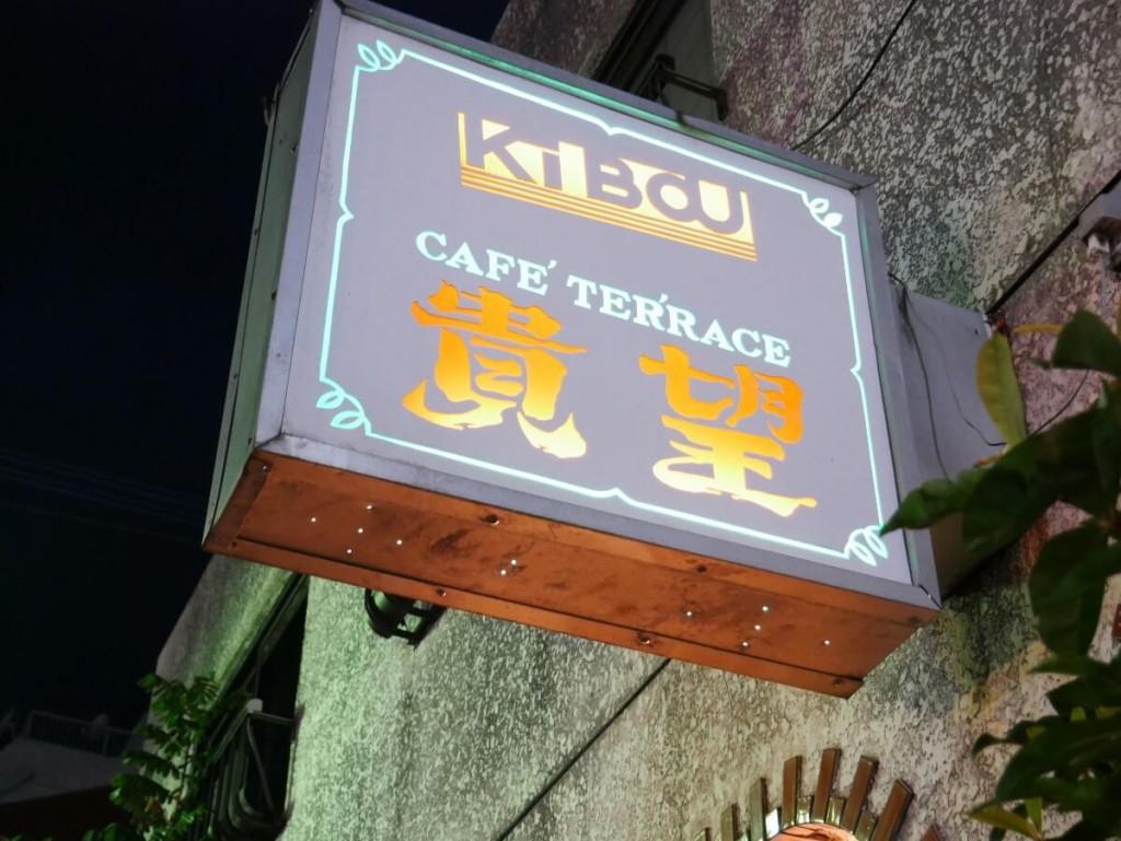 奄美の老舗喫茶店カフェテラス貴望の看板