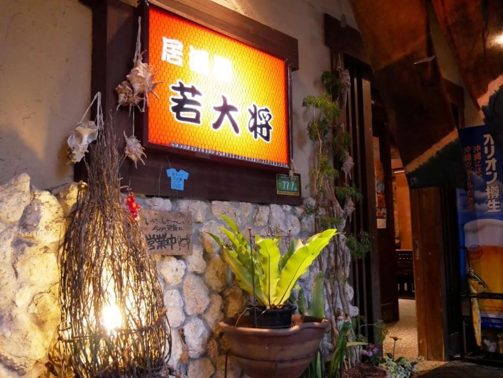 奄美大島の居酒屋若大将外看板