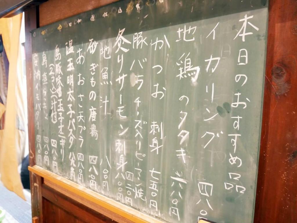 奄美大島の居酒屋若大将店内メニュー黒板
