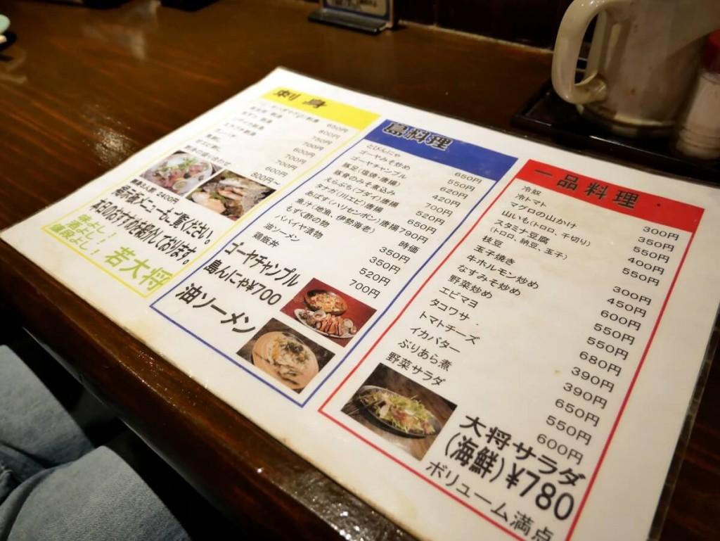 奄美大島の居酒屋若大将メニュー表