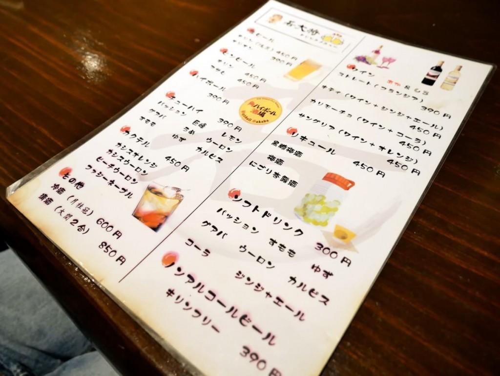 奄美大島の居酒屋若大将ドリンク表