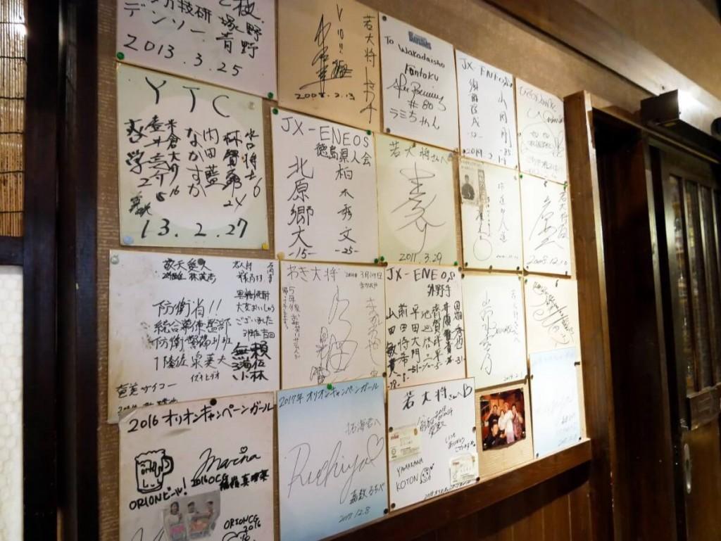 奄美大島の居酒屋若大将サイン色紙