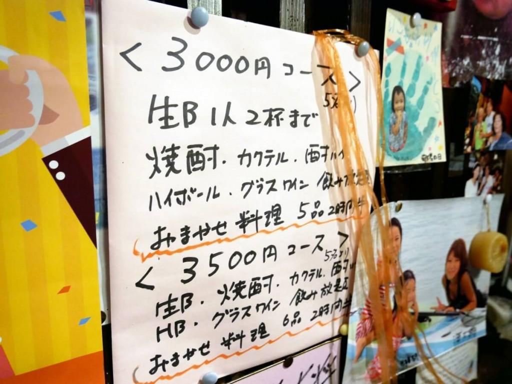 奄美大島の居酒屋若大将コースメニュー
