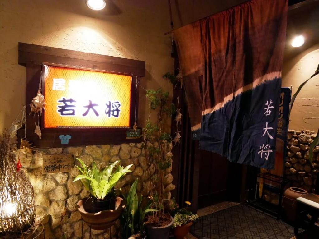 奄美大島の居酒屋若大将外観の看板