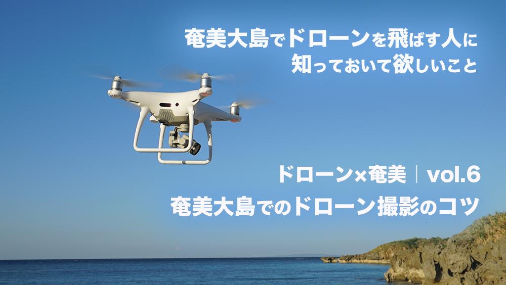 奄美大島 ドローン 空撮 drone amami