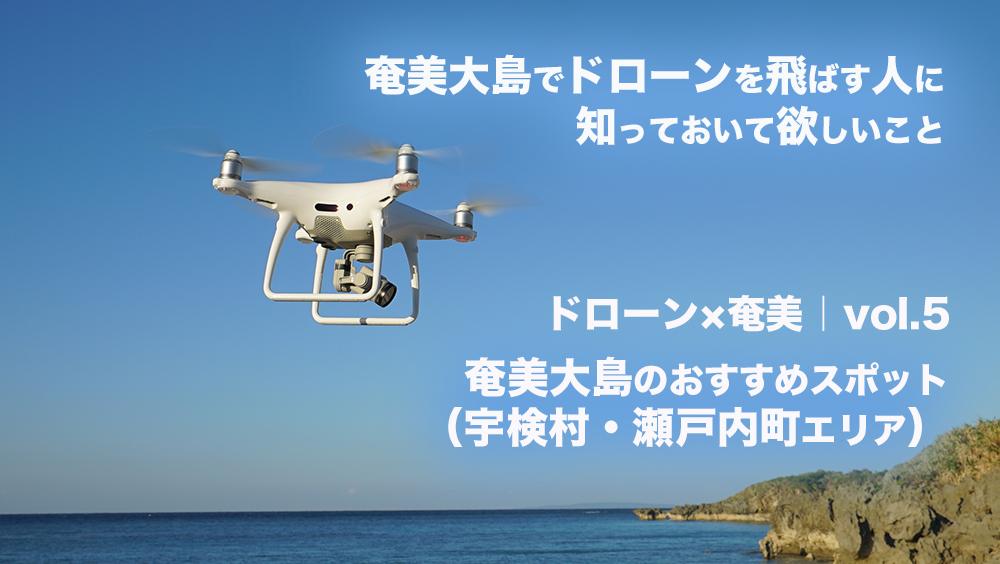 奄美大島ドローン撮影
