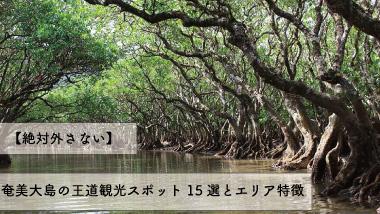 【絶対外さない】奄美大島の王道観光スポット15選とエリア特徴