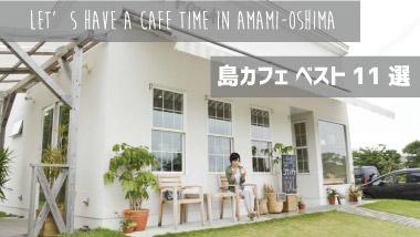 おしゃれでおいしい!奄美大島で最高のカフェタイムができるお店ベスト11選